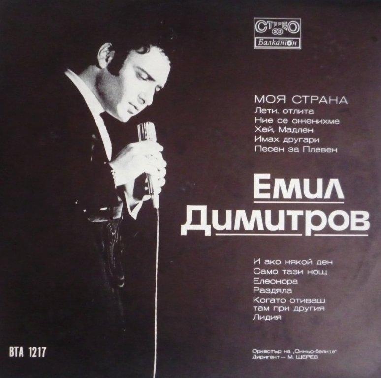 emil-dimitrov-balkanton
